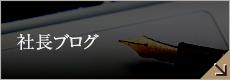 匠の会ブログ「工務店社長ブログ」