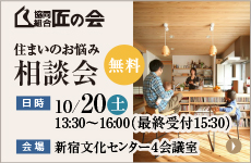 住まいのお悩み相談会 10月20日(土)