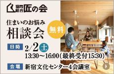 住まいのお悩み相談会 2月2日(土)