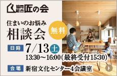 住まいのお悩み相談会 7月13日(土)