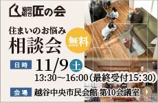 住まいのお悩み相談会11月9日(土)