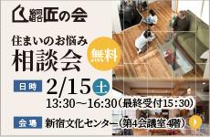 匠の会 住まいのお悩み相談会2/15(土)