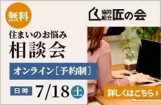 匠の会 住まいのお悩み相談会7/18(土)