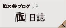 匠の会ブログ「匠日誌」