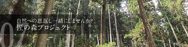 匠の森プロジェクト